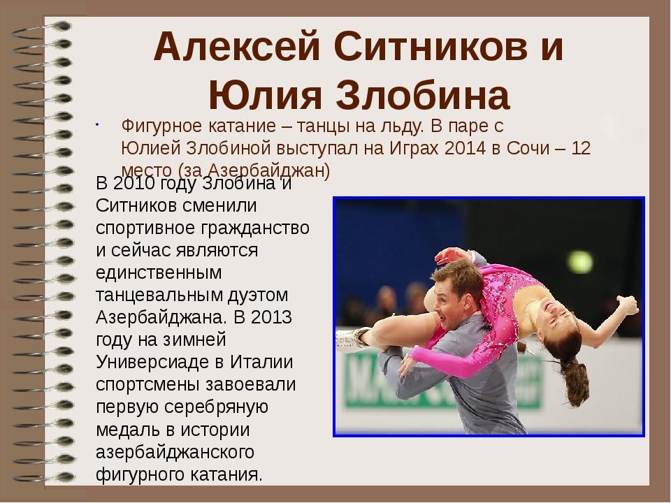Алексей Ситников и Юлия Злобина Фигурное катание – танцы на льду. В паре с Юл...
