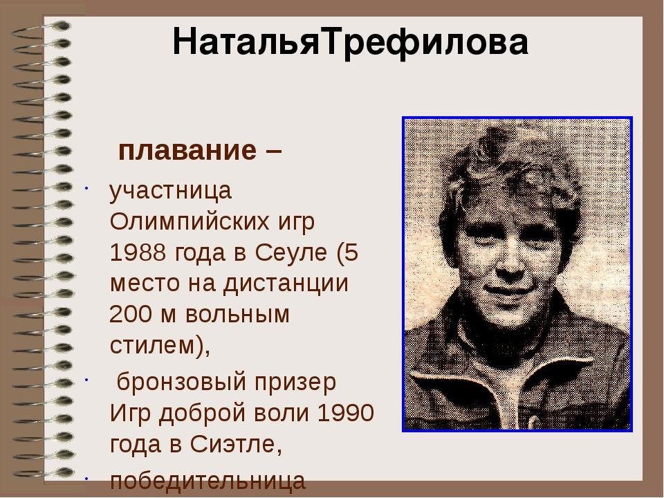 плавание – участница Олимпийских игр 1988 года в Сеуле (5 место на дистанции...