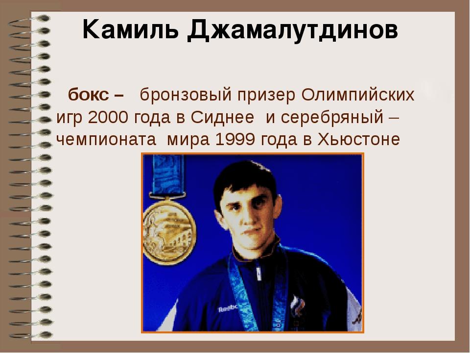 бокс – бронзовый призер Олимпийских игр 2000 года в Сиднее и серебряный – че...