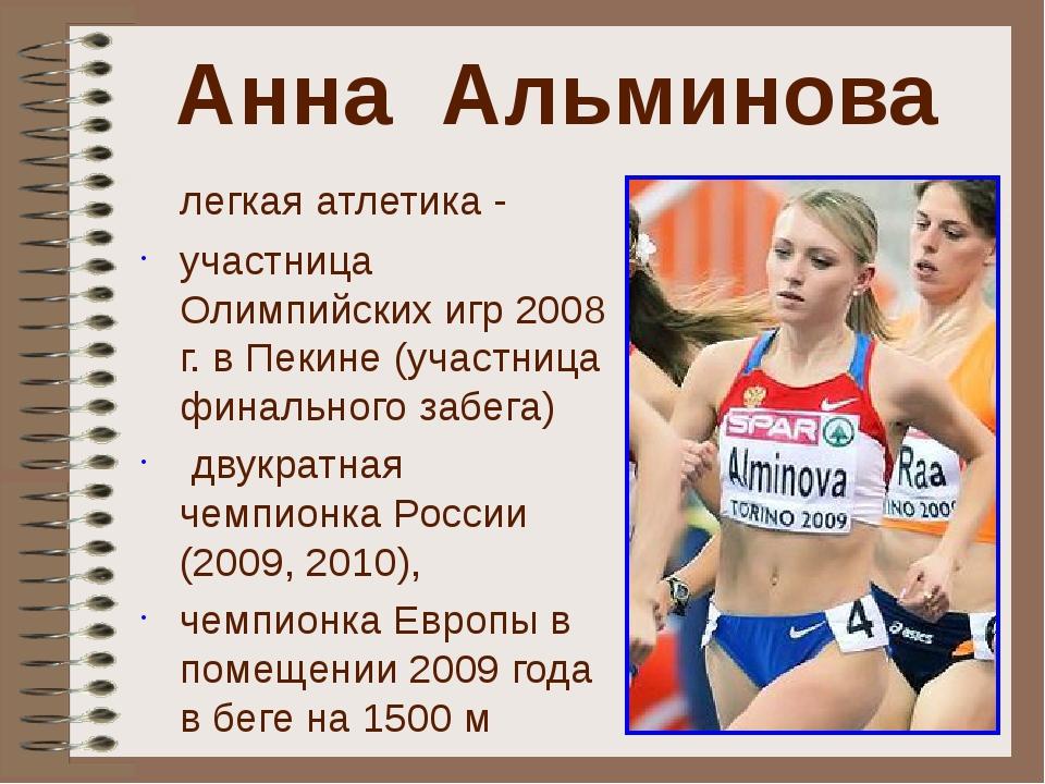 Анна Альминова легкая атлетика - участница Олимпийских игр 2008 г. в Пекине...