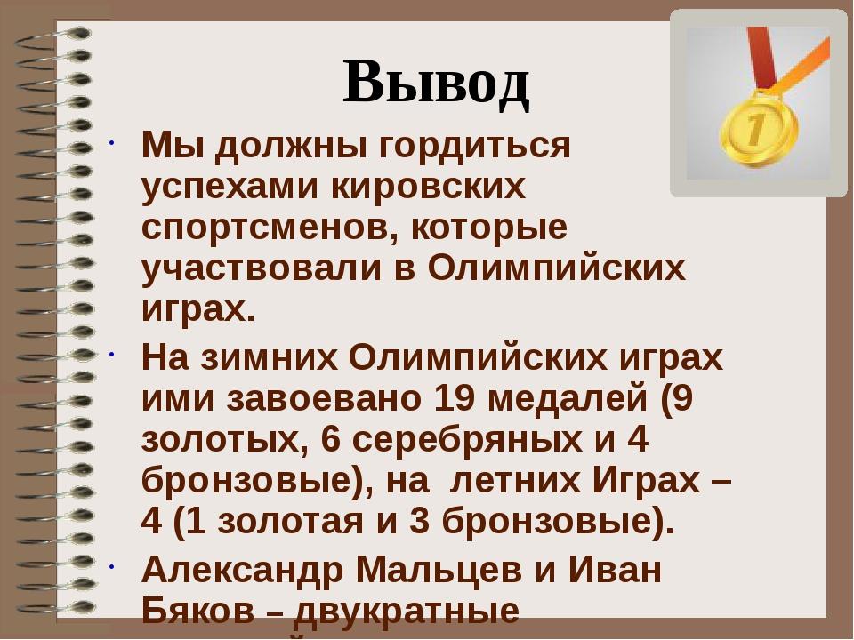Мы должны гордиться успехами кировских спортсменов, которые участвовали в Оли...