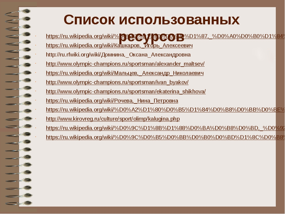 Список использованных ресурсов https://ru.wikipedia.org/wiki/%D0%93%D1%80%D0%...