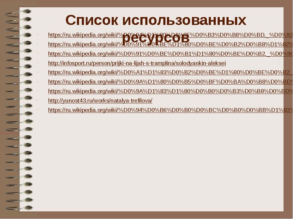 Список использованных ресурсов https://ru.wikipedia.org/wiki/%D0%94%D1%80%D1%...