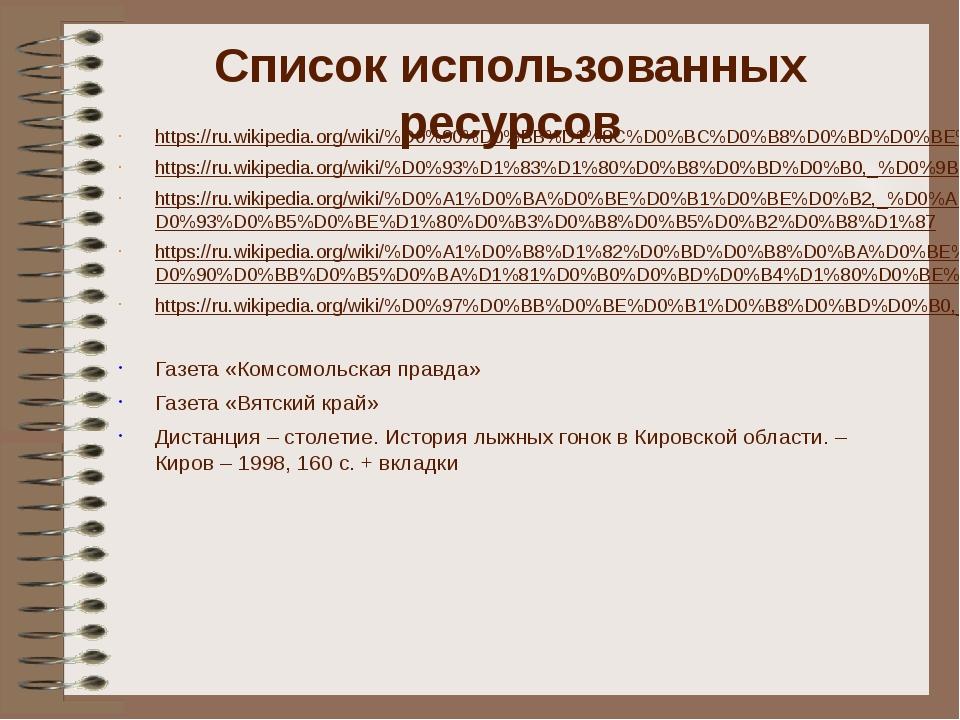 Список использованных ресурсов https://ru.wikipedia.org/wiki/%D0%90%D0%BB%D1%...