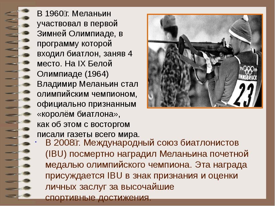 В2008г.Международный союз биатлонистов (IBU) посмертно наградил Меланьина...