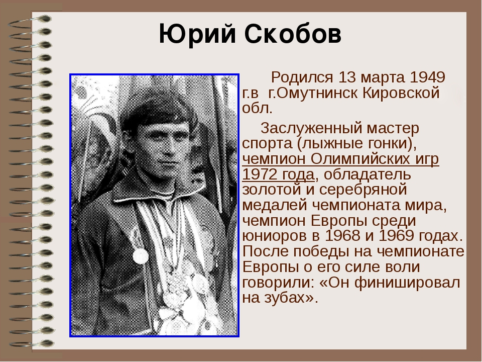 Родился 13 марта 1949 г.в г.Омутнинск Кировской обл. Заслуженный мастер спо...