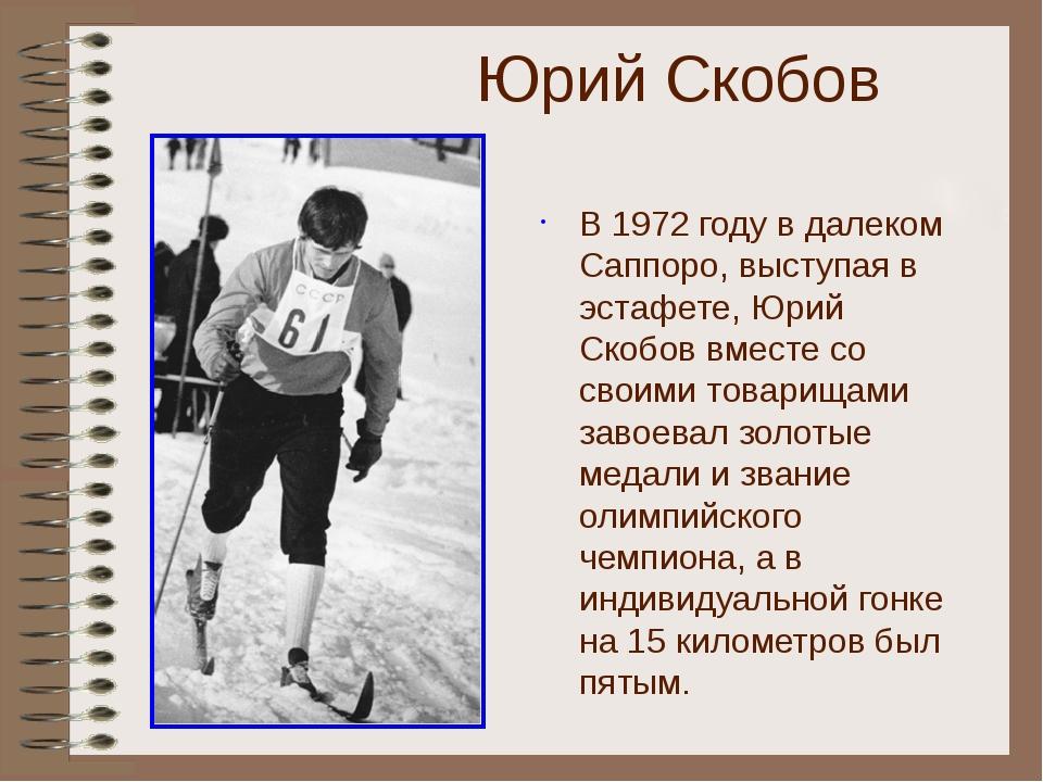 Юрий Скобов В 1972 году в далеком Саппоро, выступая в эстафете, Юрий Скобов в...