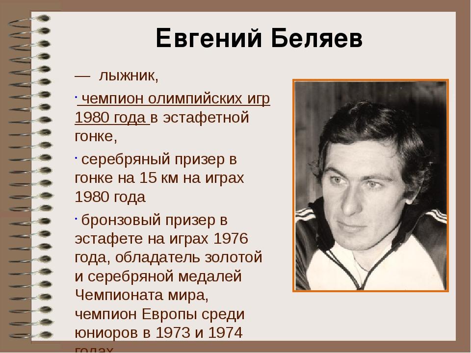 — лыжник, чемпион олимпийских игр 1980 года в эстафетной гонке, серебряный п...
