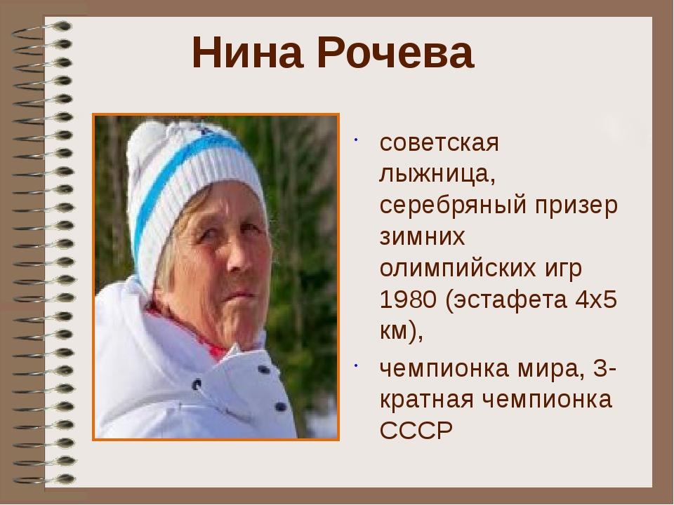 Нина Рочева советская лыжница, серебряный призер зимних олимпийских игр 1980...