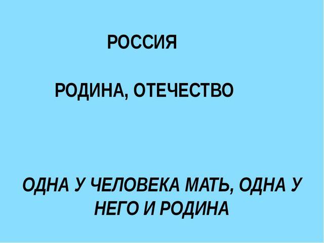 ОДНА У ЧЕЛОВЕКА МАТЬ, ОДНА У НЕГО И РОДИНА РОССИЯ РОДИНА, ОТЕЧЕСТВО