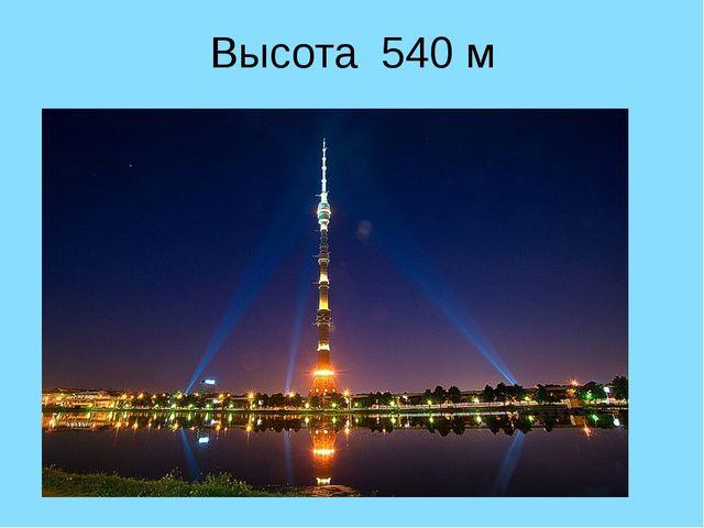 Высота 540 м