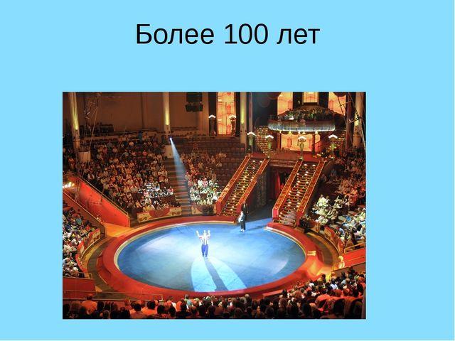 Более 100 лет