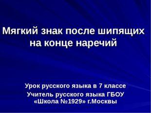 Мягкий знак после шипящих на конце наречий Урок русского языка в 7 классе Учи