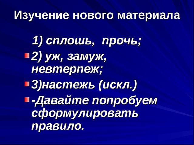 Изучение нового материала 1) сплошь, прочь; 2) уж, замуж, невтерпеж; 3)настеж...