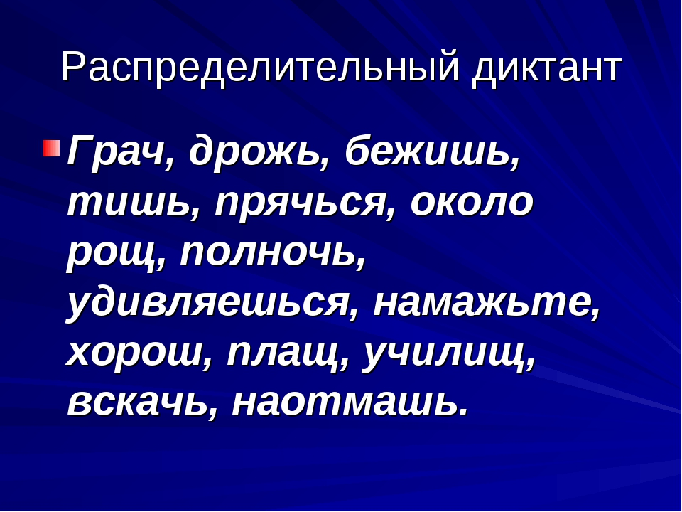 Распределительный диктант Грач, дрожь, бежишь, тишь, прячься, около рощ, полн...