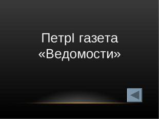 ПетрI газета «Ведомости»