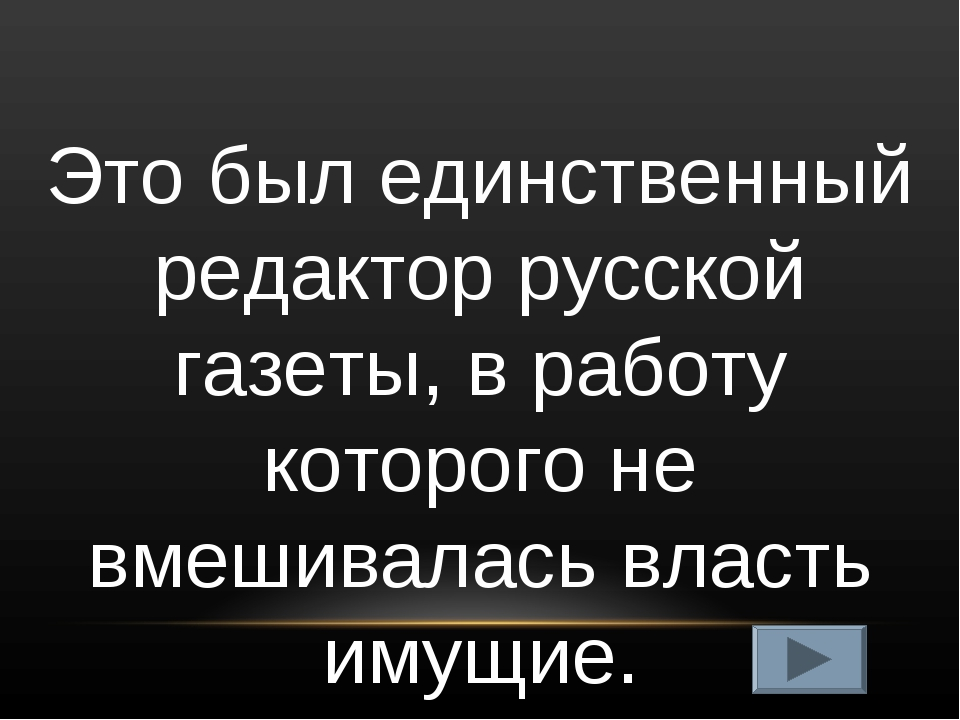 Это был единственный редактор русской газеты, в работу которого не вмешивалас...