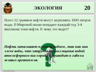 ГЕОГРАФИЯ 20 Озеро Байкал. В этом озере содержится 80% всей пресной воды наше