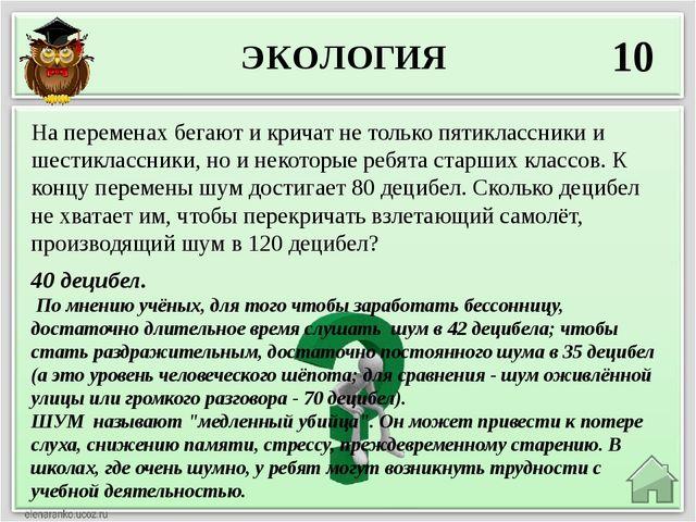 ГЕОГРАФИЯ 10 Меридиан. Как называется условная линия, соединяющая полюса?
