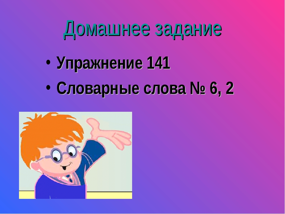 Домашнее задание Упражнение 141 Словарные слова № 6, 2