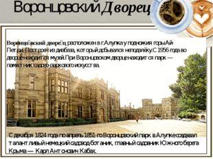 Воронцовский Дворец Воронцо́вский дворе́црасположен в г.Алупка у подножия го