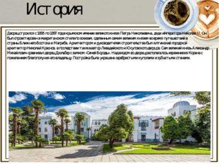 История Дворец строился с 1895 по 1897 год в крымском имении великого князя П