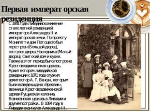 Первая императорская резиденция С1861 годаЛивадийское имение стало летней р