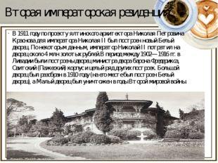 Вторая императорская резиденция В1911 годупо проекту ялтинского архитектора