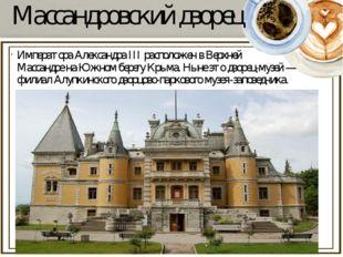 Массандровский дворец ИмператораАлександра IIIрасположен вВерхней Массандр