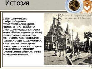 История В1889 годуимение было приобретеноУдельным ведомствомдляАлександр