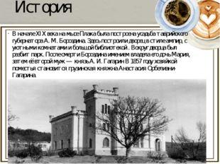 История В началеXIX векана мысеПлакабыла построена усадьба таврийского гу
