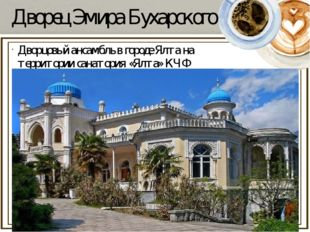 Дворец Эмира Бухарского Дворцовый ансамбль в городеЯлтана территориисанато
