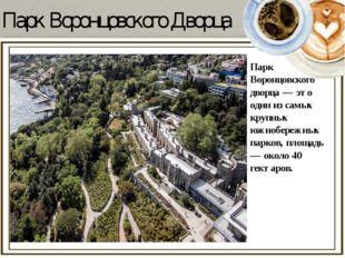Парк Воронцовского Дворца Парк Воронцовского дворца — это один из самых крупн