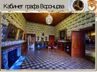 Кабинет графа Воронцова
