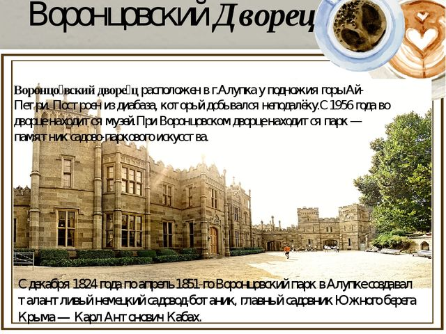 Воронцовский Дворец Воронцо́вский дворе́црасположен в г.Алупка у подножия го...
