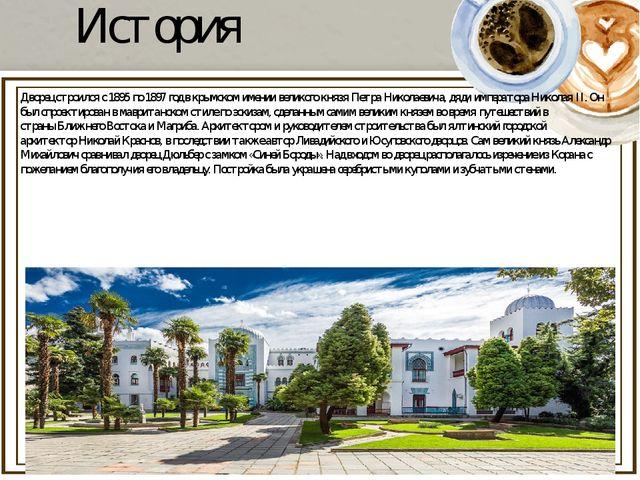 История Дворец строился с 1895 по 1897 год в крымском имении великого князя П...
