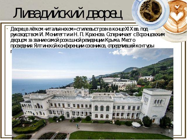 Ливадийский дворец Дворец в лёгком «итальянском» стиле выстроен в конце XIXв...