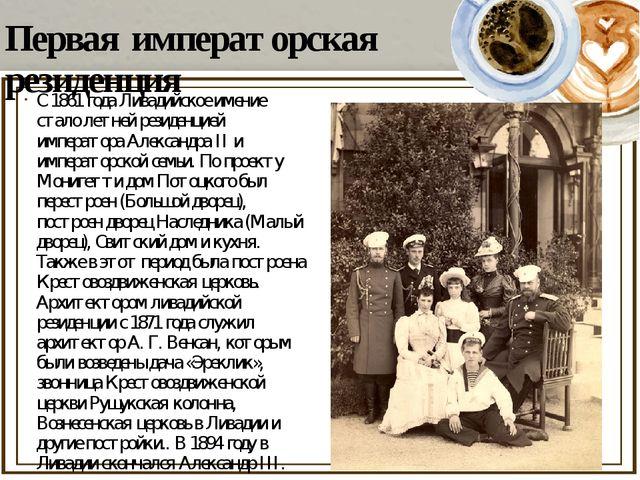 Первая императорская резиденция С1861 годаЛивадийское имение стало летней р...