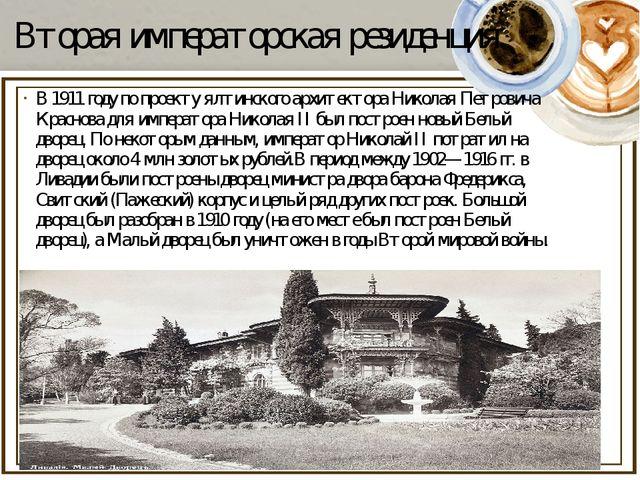 Вторая императорская резиденция В1911 годупо проекту ялтинского архитектора...