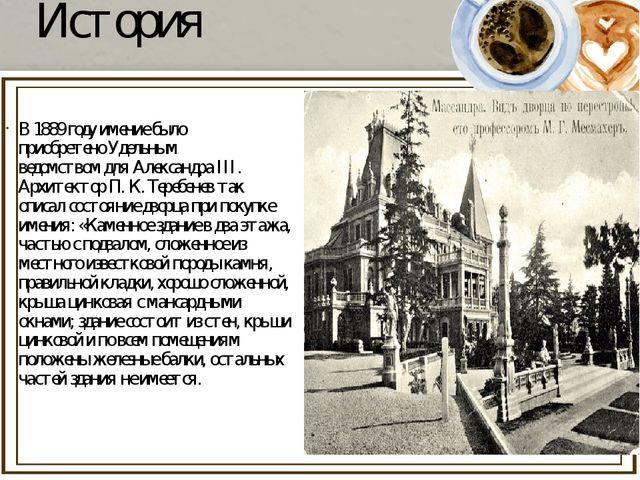 История В1889 годуимение было приобретеноУдельным ведомствомдляАлександр...