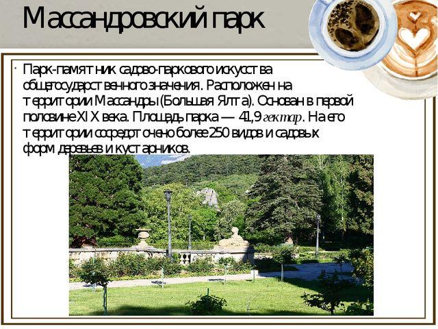 Массандровский парк Парк-памятник садово-паркового искусства общегосударствен...