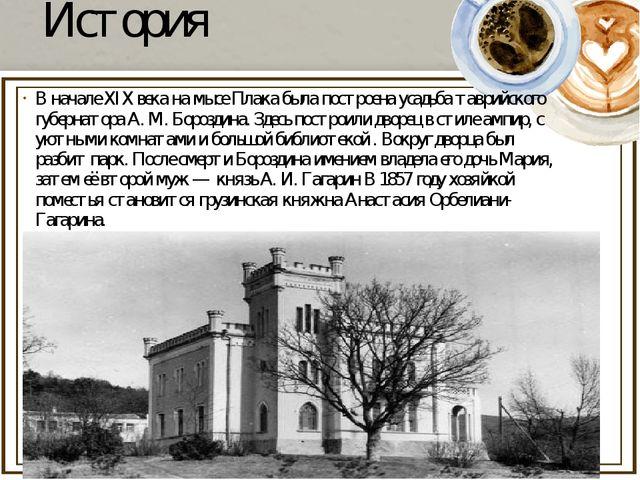 История В началеXIX векана мысеПлакабыла построена усадьба таврийского гу...