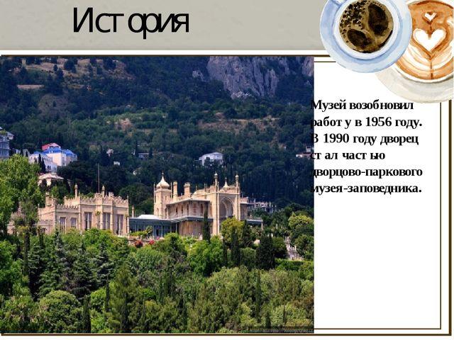 История Музей возобновил работу в 1956 году. В 1990 году дворец стал частью д...
