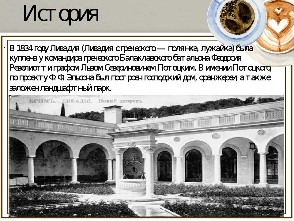 История В1834 годуЛивадия (Ливадия с греческого— полянка, лужайка) была ку...