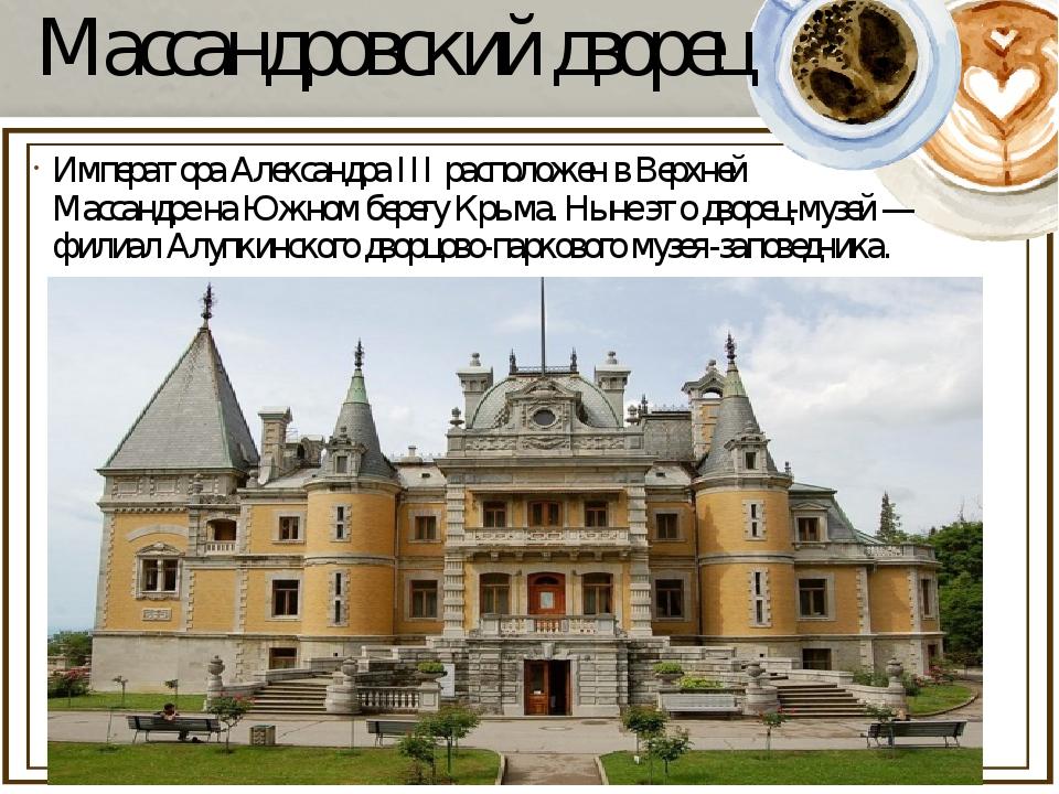 Массандровский дворец ИмператораАлександра IIIрасположен вВерхней Массандр...
