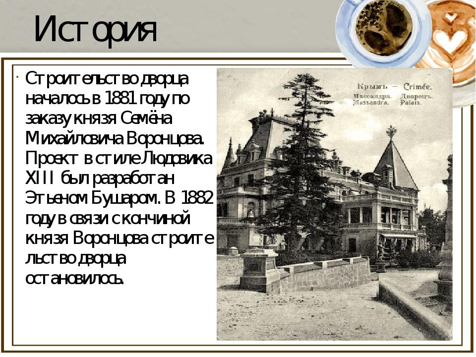 История Строительство дворца началось в1881 годупо заказу князя Семёна Миха...