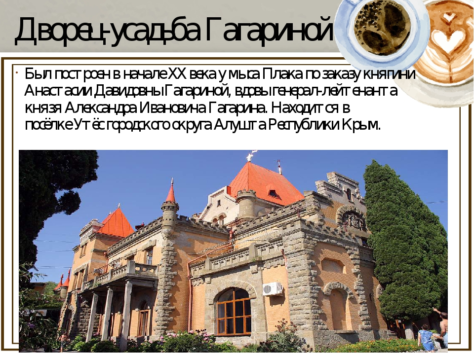 Дворец-усадьба Гагариной Был построен в начале ХХ века у мысаПлакапо заказу...
