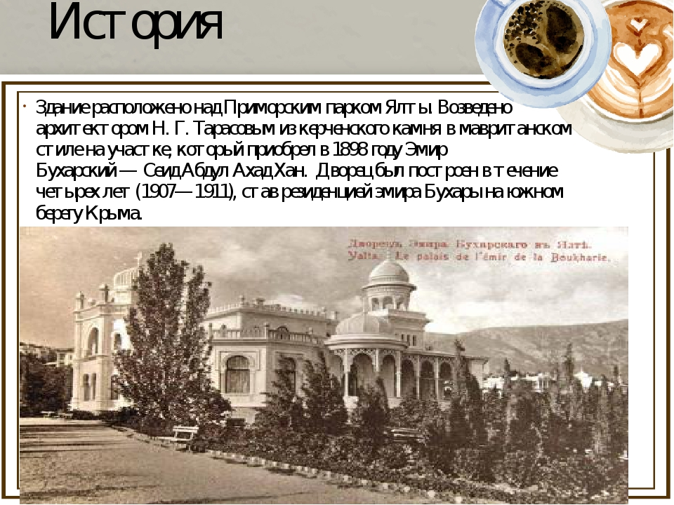 История Здание расположено над Приморским парком Ялты. Возведено архитектором...