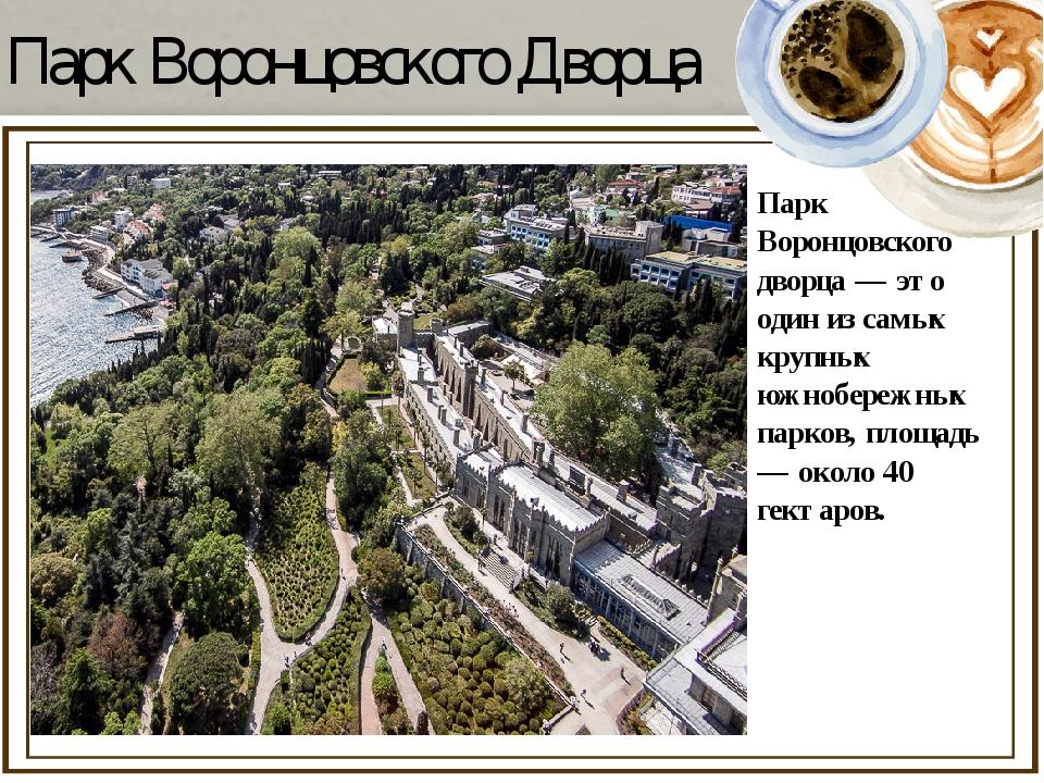 Парк Воронцовского Дворца Парк Воронцовского дворца — это один из самых крупн...
