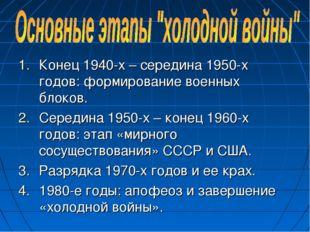 Конец 1940-х – середина 1950-х годов: формирование военных блоков. Середина 1